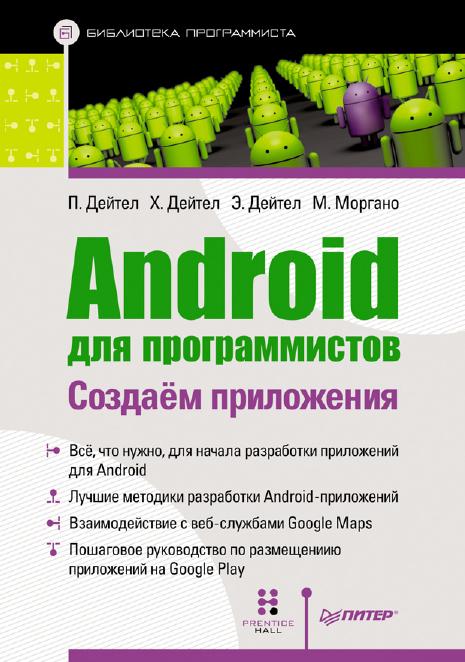 Android pentru programatori
