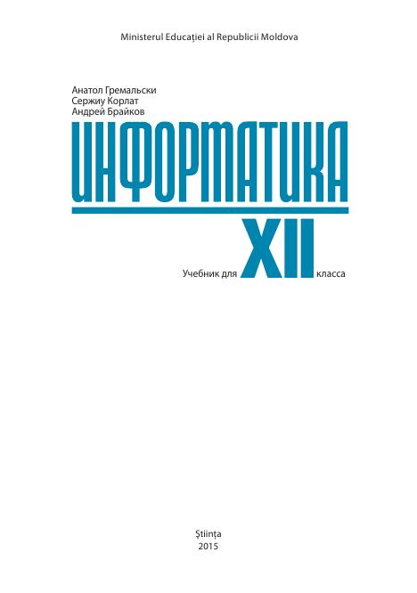 Informatica (in limba rusa) 12