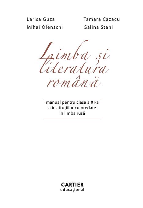 Limba si literatura romana (alolingvi) 11