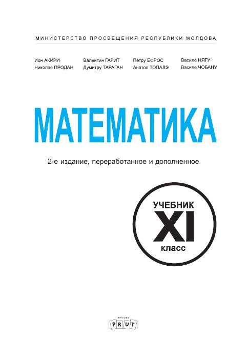 Matematica (in limba rusa) 11