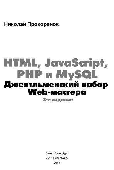 HTML, JavaScript, PHP и MySQL