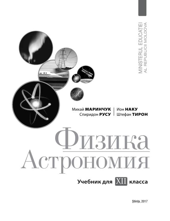 Fizica-Astronomie (cl.12, în limba rusă)