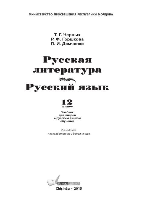 Limba si literatura rusa 12