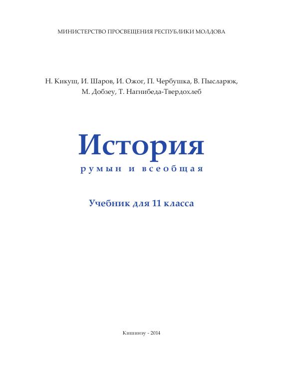 Istoria (in limba rusa) 11