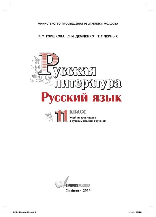 Limba si Literatura Rusa 11