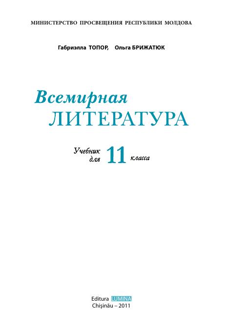 Literatura Universala (in limba rusa) 11