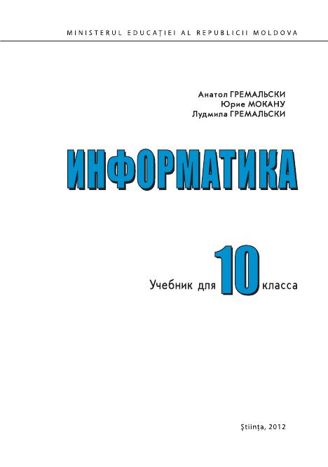Informatica (in limba rusa) 11