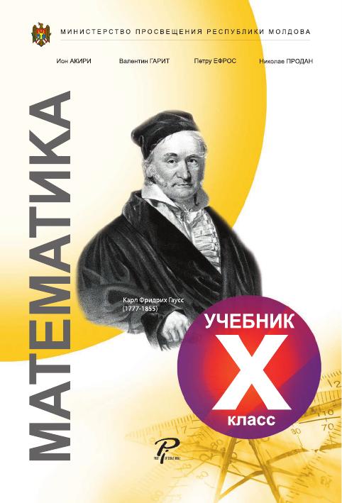 Matematica (in limba rusa) 10